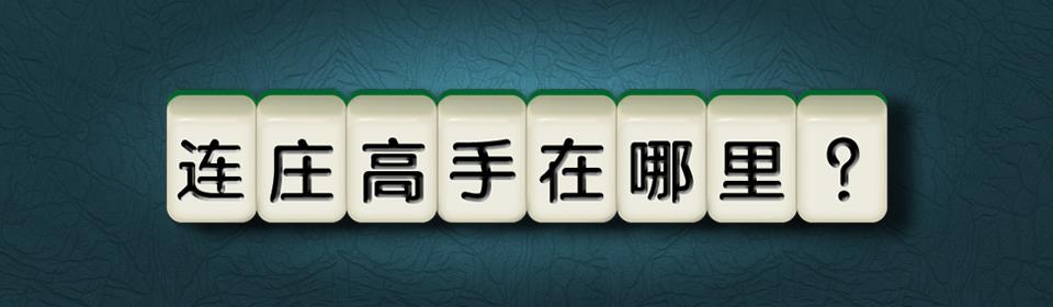 """征寻""""连庄高手""""奖励活动公告"""