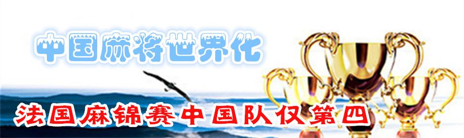 中国麻将世界化 法国麻锦赛中国队仅第四