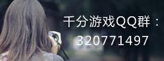 加入QQ群,寻找仙桃好牌友。