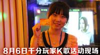 8月6号品尚K歌活动现场