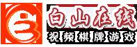 白山在线视频棋牌游戏_www.0439.cn