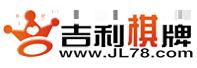 吉利棋牌_吉林棋牌_吉林人自己的棋牌游戏_www.jl78.com