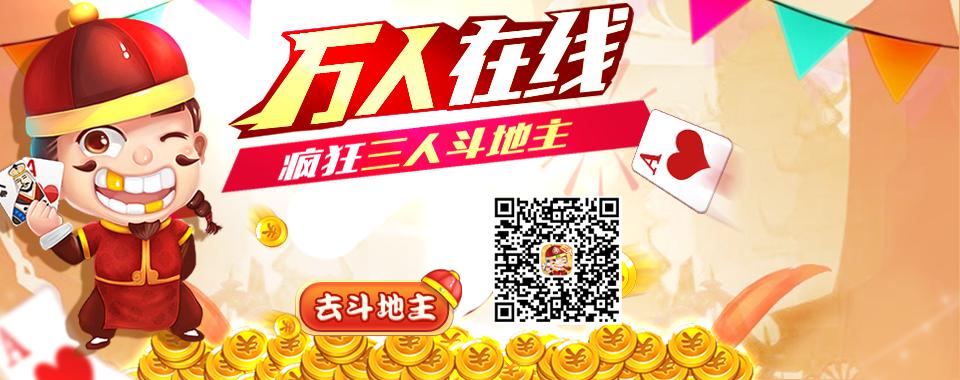 手机版三人斗地主火爆上线啦!